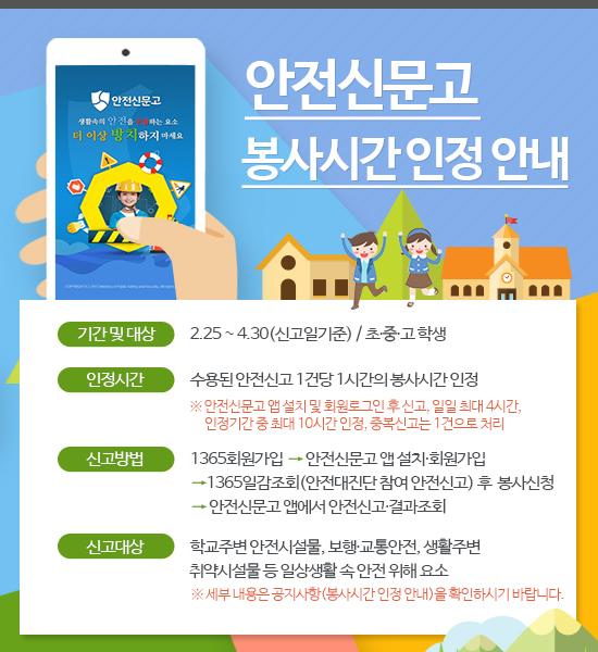 팝업_봉사시간인정안내.jpg